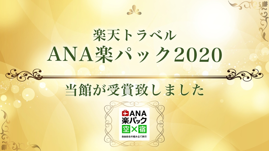 【ANA楽パック2020】を受賞しました