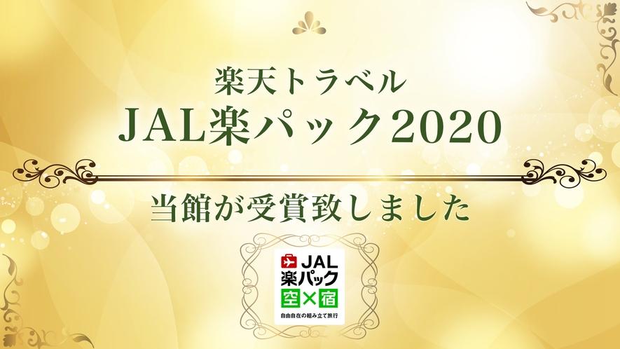 【JAL楽パック2020】を受賞しました