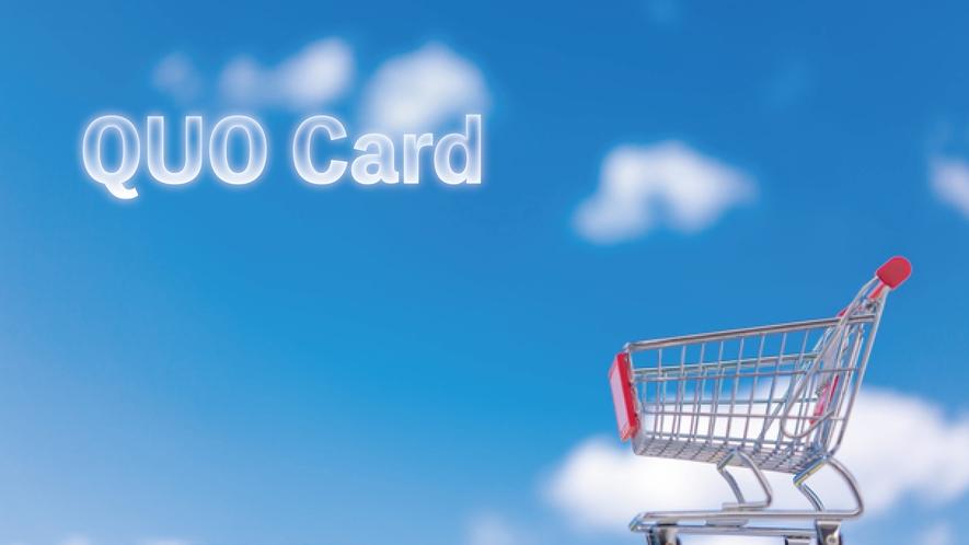 【宿泊プラン】QUOカード付き