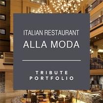 イタリアンレストラン「アラ・モーダ」