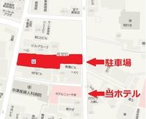 当館北側20mに当ホテル駐車場あり。1台600円/1泊(先着順)満車の場合は近隣のコイ