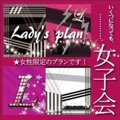 【女性限定】レディースプラン 〜メイク落とし、ボディタオル、アイマスクセット〜