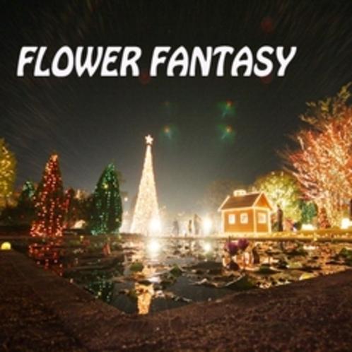 あしかがフラワーパーク(イルミネーション) 冬に開催されるイルミネーションは大人気のイベントです♪