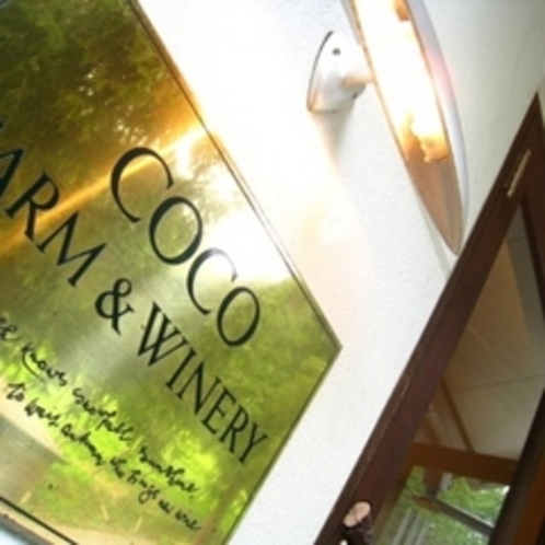 ココファーム 沖縄サミットでも振る舞われた有名ワインが買えますよ♪