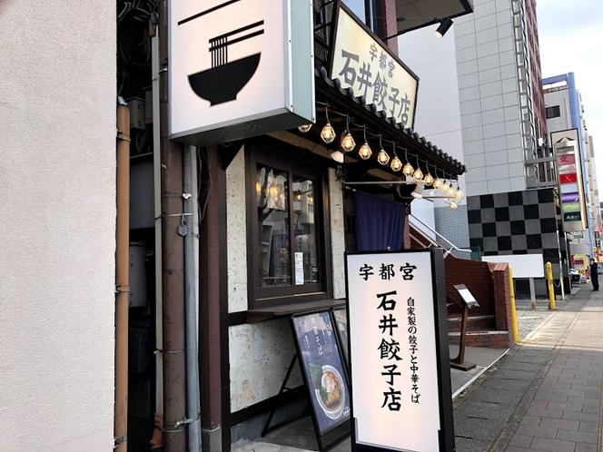 『石井餃子店』