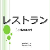 レストランのご案内です