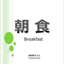 朝食のご案内です