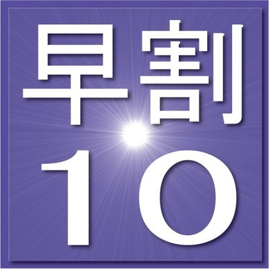 【早割10】10日前までのご予約がお得!!5%OFFプラン☆「Wi-Fi完備」