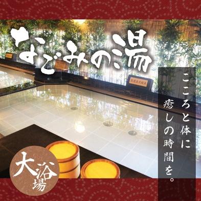 【楽天トラベルセール】スタンダード☆\神戸でシンプルステイ☆人気の朝食付プラン♪