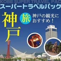 神戸スーパートラベルパック
