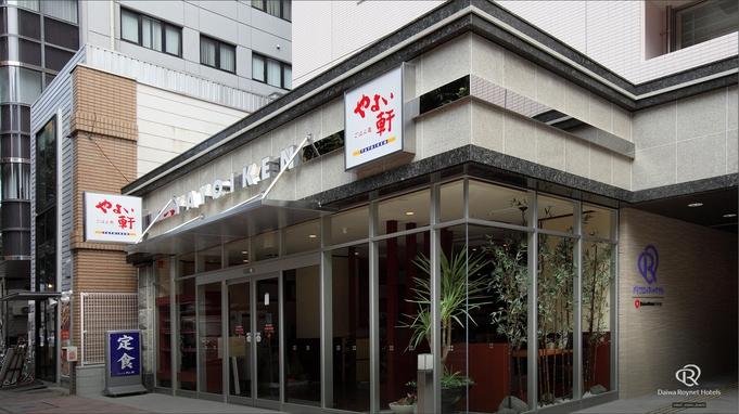 【QUOカード1000円分付き】ビジネス応援プラン☆彡朝食付き★彡