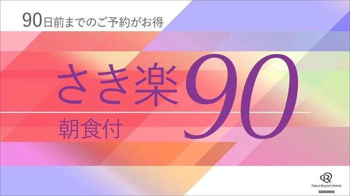 ◆さき楽90◆90日前までのご予約でかしこく泊まろう♪朝食付