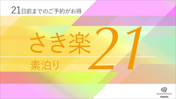 ◆さき楽21◆21日前までのご予約でかしこく泊まろう♪素泊り