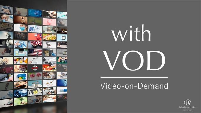 VOD(ビデオシアター)見放題+朝食付きプラン♪