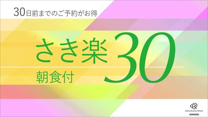 ◆さき楽30◆30日前までのご予約でかしこく泊まろう♪朝食付