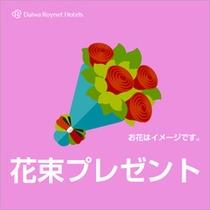花束プレゼント