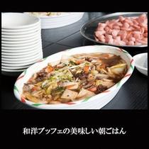 和洋ブッフェの美味しい朝ごはん