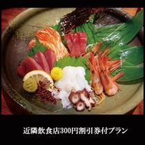 近隣飲食店300円割引券付プラン
