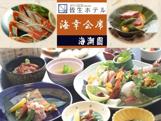 お魚好きのあなたへ!料理自慢の旅館!海潮園で味わう会席料理コラボプラン♪