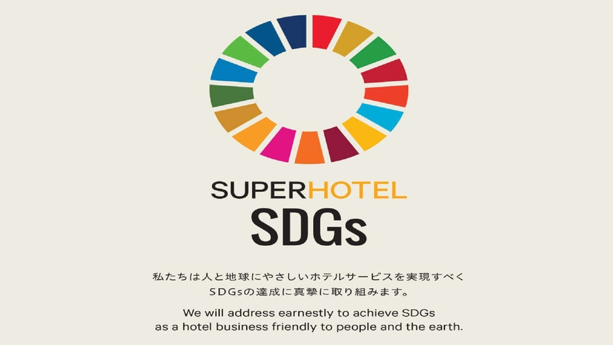 スーパーホテルはSDGsの達成に真摯に取り組みます。