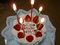2人だけの大事な記念日用ケーキ