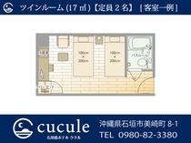 ツインルーム(17平米)【定員2名】