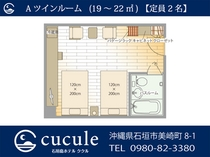 Aツインルーム(19〜22平米)【定員2名】