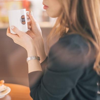 【秋冬旅セール】【ドリンク券付き】 TULLY'S COFFEEでほっこり♪お部屋でカフェ時間◆