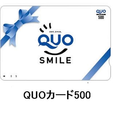 【朝食バイキング付】QUOカード500円付きプラン