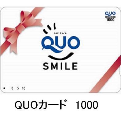 【食事なし】QUOカード1000円付きプラン