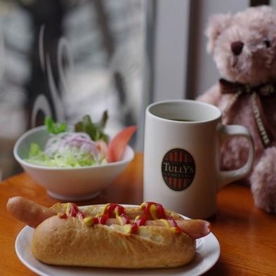 【軽食】カフェでゆっくり朝ごはん♪モーニングセット付プラン◆◇am7:00〜am11:30まで♪