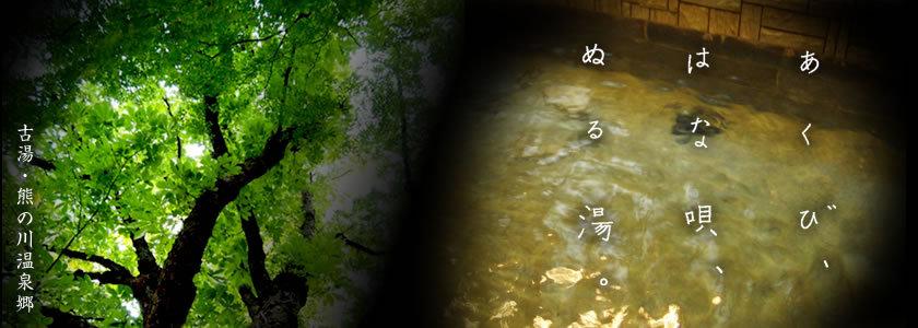 【古湯・熊の川温泉】 「ぬる湯」とよばれる約38度の湯にゆっくりの〜んびり!車で20分の近場デス!