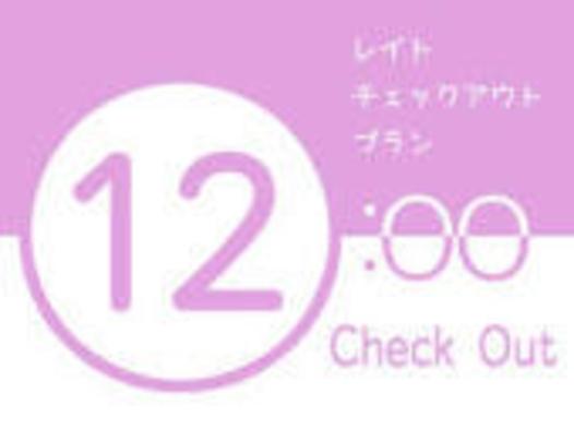 【九州ありがとうキャンペーン】◆朝食付◆の〜んびり12時チェックアウトプラン!!(^o^)