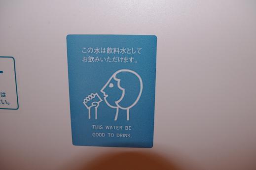 [部屋のお水] 飲料水としてお飲み頂けます。