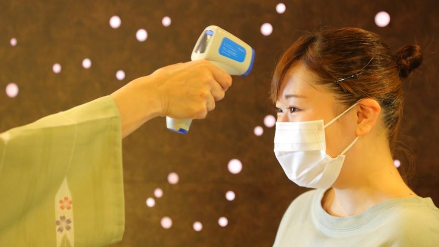 【お客様への取り組み】お客様の衛生管理