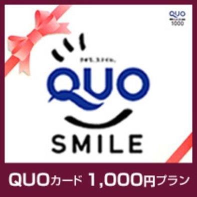 【タイムセール】今だけ限定!1000円分QUOカード!■素泊まり■