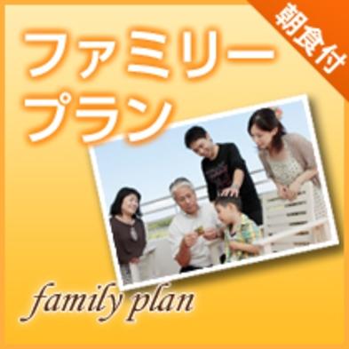 【家族でのんびりステイ】小学生以下のお子様添い寝2名まで無料 ■朝食付■