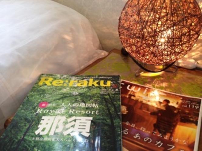 図書コーナーには観光雑誌も取り揃えております。