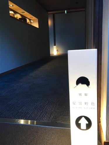 【別邸】安曇野色 エントランス