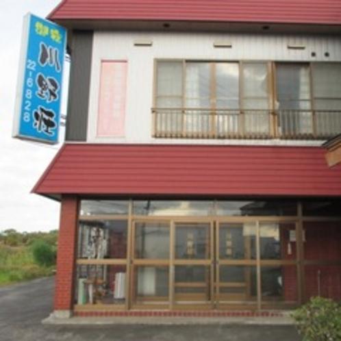 川野荘 正面玄関