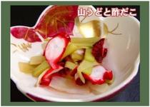 季節のお料理(山うどと酢だこ)
