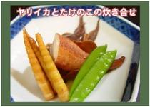 季節のお料理(ヤリイカとたけのこの炊き合わせ)