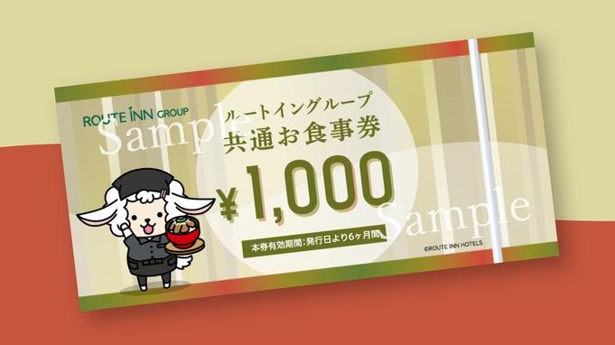 ルートイングループ共通☆お食事券付プラン(1000円券×ご宿泊人数分)
