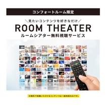 ルームシアター無料視聴可能(コンフォートルーム対象、一般映画)