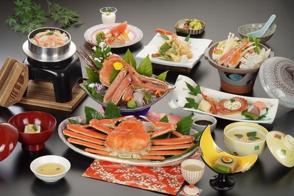 料理長一押し「かに会席」蟹のフルコース(+1500円で蟹小鍋を焼き蟹にグレードアップ) 外湯券付
