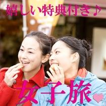 *【女子旅プラン】女の子同士って最高♪しかも特典つき!