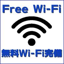 *全館wifiフリー!