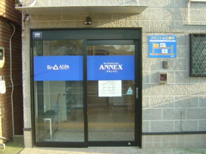アネックスの玄関前