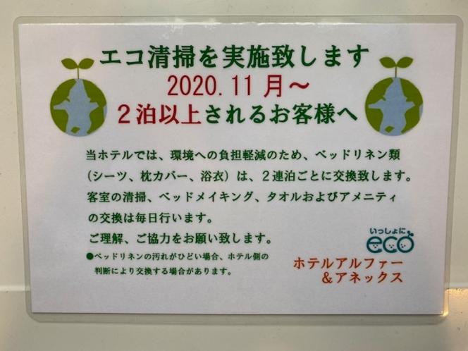 エコ清掃実施