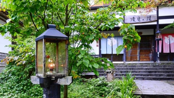 【巡るたび、出会う旅。東北】【1泊2食】湯めぐりと、田舎料理と、ランプの灯りと。